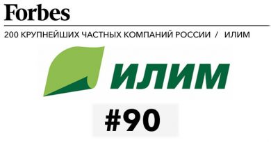 <b>Ilim Group in 200 Russia's Biggest by Forbes</b>